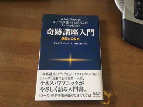 ケネス・ワプニック著『奇跡講座入門』