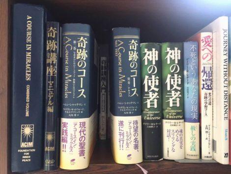 『奇跡講座入門』は本棚の奥にあった