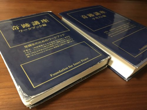 Journey through the Text of ACIM』①-難しいのは、テキストの聖霊語 ...