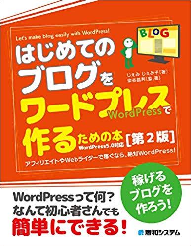 「はじめてのブログをワードプレスで作るための本」