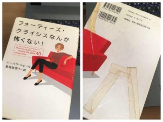 『フォーティーズ・クライシスなんか怖くない!』